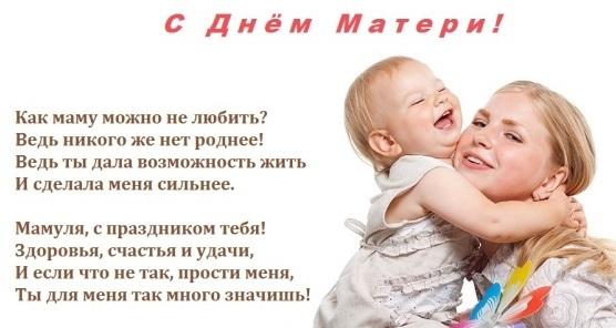 Смс поздравление с днем мамы